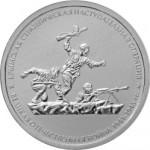 Монета 5 рублей Крымская стратегическая наступательная операция (2015)