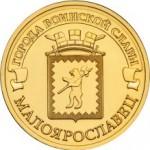 Монета 10 рублей Малоярославец (2015)