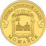 Монета 10 рублей Можайск (2015)