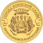 Монета 10 рублей Петропавловск-Камчатский (2015)