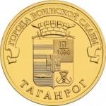 Монета 10 рублей Таганрог (2015)