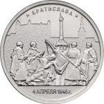Монета 5 рублей Братислава. 4.04.1945 г (2016)