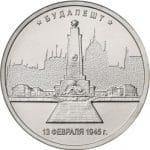 Монета 5 рублей Будапешт. 13.02.1945 г (2016)