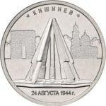 Монета 5 рублей Кишинев. 24.08.1944г (2016)