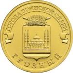 Монета 10 рублей Грозный (2015)