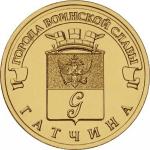 Монета 10 рублей Гатчина (2016)