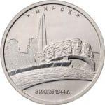 Монета 5 рублей Минск. 3.07.1944 г (2016)
