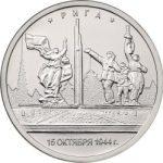 Монета 5 рублей Рига. 15.10.1944г (2016)