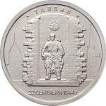 Монета 5 рублей Таллин. 22.09.1944г (2016)