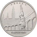 Монета 5 рублей Вена. 13.04.1945 г (2016)