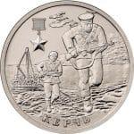 Монета 2 рубля Керчь (2017)