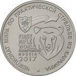 Монета 25 рублей Чемпионат мира по практической стрельбе из карабина (2017)