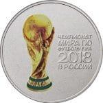 Монета 25 рублей Чемпионат мира по футболу FIFA 2018 в России, с цветным кубком чемпионата (2017)
