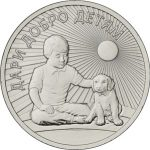 Монета 25 рублей Дари добро детям (2017)