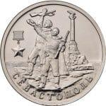 Монета 2 рубля Севастополь (2017)