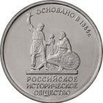 Монета 5 рублей Российское историческое общество (2016)