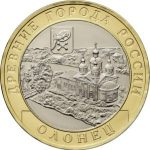 Монета 10 рублей Олонец, Республика Карелия (2017)