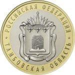 Монета 10 рублей Тамбовская область (2017)