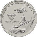 Монета 25 рублей Армейские международные игры (2018)