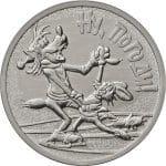 """Монета 25 рублей """"Ну, погоди!"""", с рельефным изображением сцены из мультфильма (2018)"""