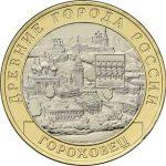 Монета 10 рублей Гороховец, Владимирская область (2018)
